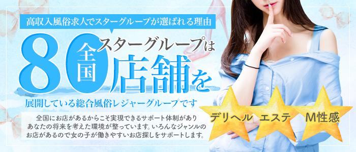 スターグループ神奈川の求人画像