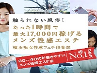 スターグループ神奈川で働くメリット5