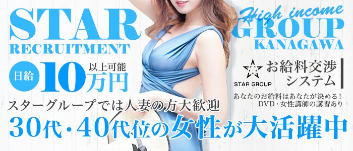 スターグループ神奈川の人妻・熟女求人画像