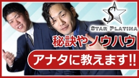 STAR PLATINAのスタッフによるお仕事紹介動画