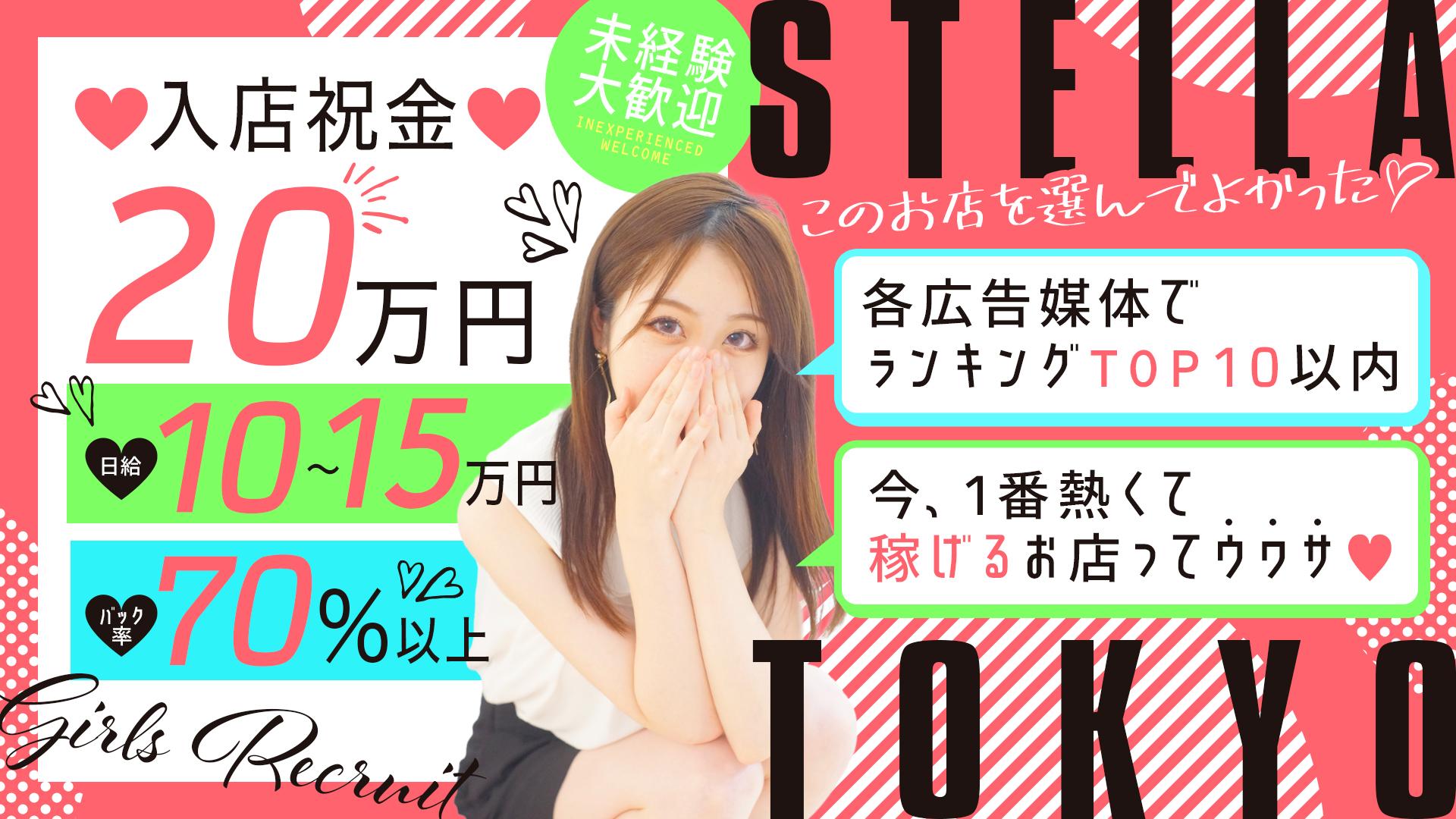 STELLA TOKYO ~ステラ東京~の求人画像