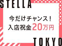 STELLA TOKYO ~ステラ東京~で働くメリット1