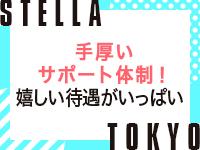 STELLA TOKYO ~ステラ東京~で働くメリット2