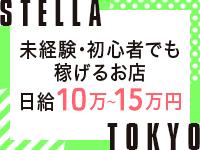 STELLA TOKYO ~ステラ東京~で働くメリット3