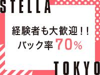 STELLA TOKYO ~ステラ東京~で働くメリット4