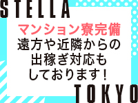 STELLA TOKYO ~ステラ東京~で働くメリット5