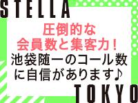 STELLA TOKYO ~ステラ東京~で働くメリット6