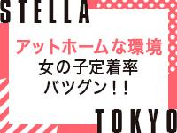 STELLA TOKYO ~ステラ東京~で働くメリット7