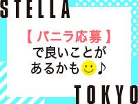 STELLA TOKYO ~ステラ東京~で働くメリット8