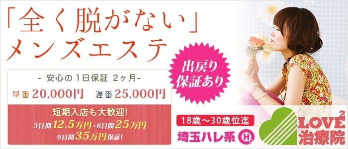 未経験・LOVE2治療院 (埼玉ハレ系)