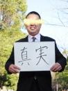 添い寝ちゃん(埼玉ハレ系)の面接官