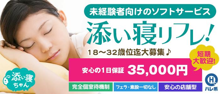 未経験・添い寝ちゃん(埼玉ハレ系)