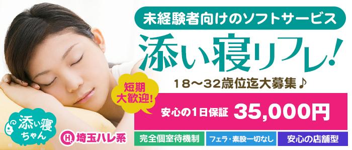 体験入店・添い寝ちゃん(埼玉ハレ系)