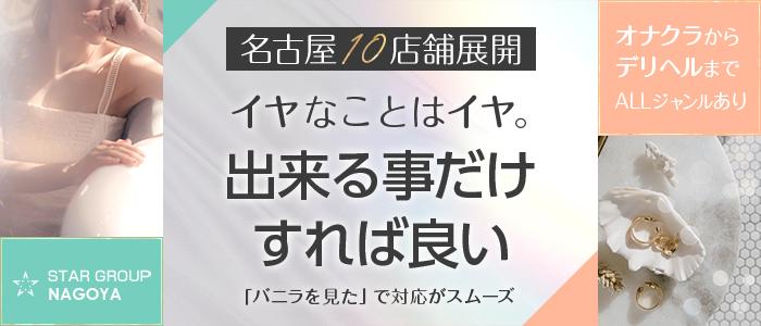 スターグループ名古屋の人妻・熟女求人画像