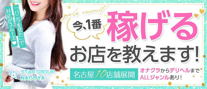 スターグループ名古屋の体験入店求人画像