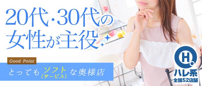 金妻倶楽部(埼玉ハレ系)の人妻・熟女求人画像