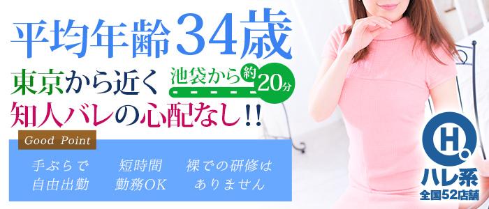 彩タマンサ (埼玉ハレ系)の人妻・熟女求人画像