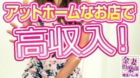 金妻倶楽部 (埼玉ハレ系)のバニキシャ(女の子)動画