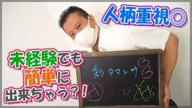 彩タマンサ (埼玉ハレ系)のスタッフによるお仕事紹介動画