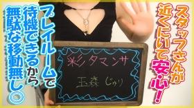 彩タマンサ (埼玉ハレ系)に在籍する女の子のお仕事紹介動画