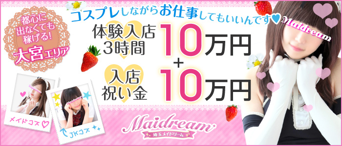 体験入店・埼玉メイドリーム大宮店