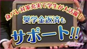 埼玉メイドリーム大宮店の求人動画
