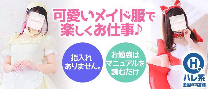 メイドin西川口 (埼玉ハレ系)の求人画像