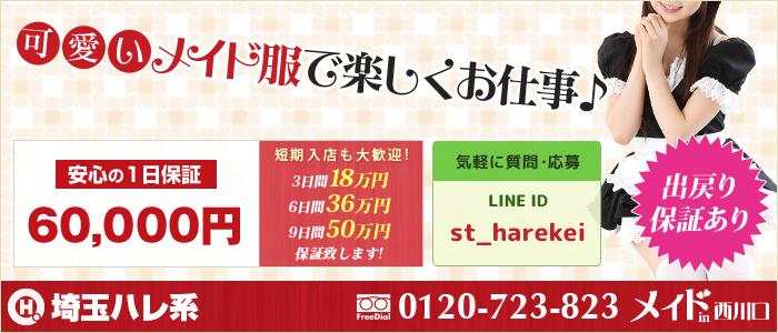 未経験・メイドin西川口 (埼玉ハレ系)