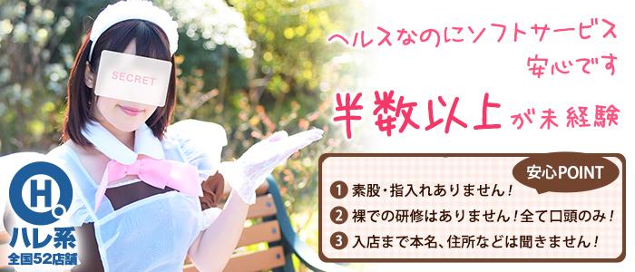 メイドin西川口 (埼玉ハレ系)の未経験求人画像