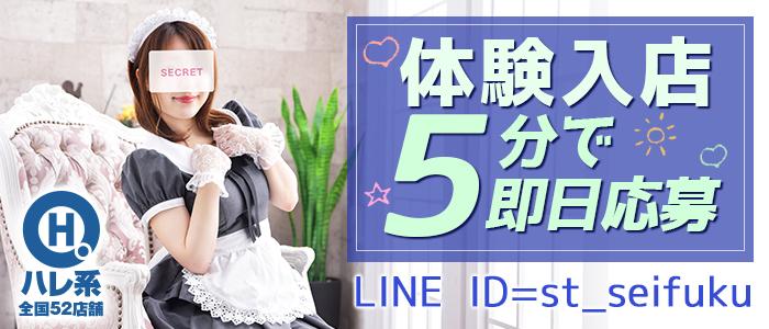 メイドin西川口 (埼玉ハレ系)の体験入店求人画像