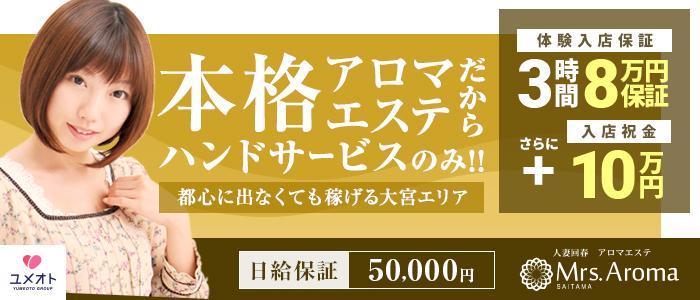 埼玉ミセスアロマの求人画像