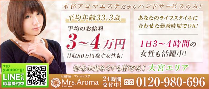 人妻・熟女・埼玉ミセスアロマ