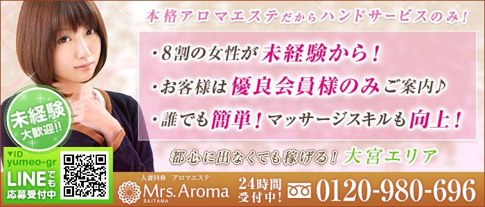 未経験・埼玉ミセスアロマ