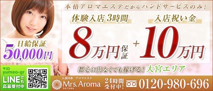 体験入店・埼玉ミセスアロマ