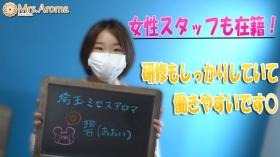 埼玉ミセスアロマ(ユメオトグループ)の求人動画