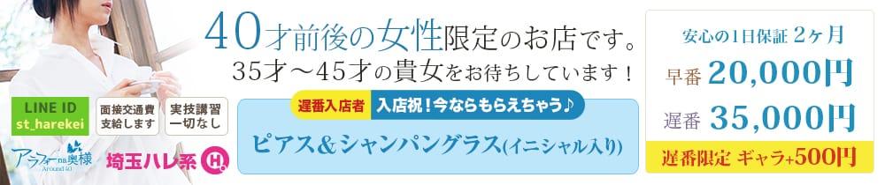 アラフォーna奥様 (埼玉ハレ系)