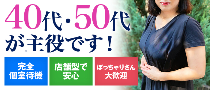 アラフォーna奥様(埼玉ハレ系)の求人画像