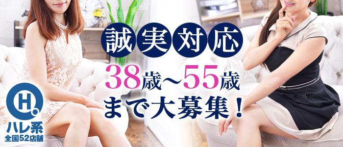 アラフォーna奥様(埼玉ハレ系)の人妻・熟女求人画像