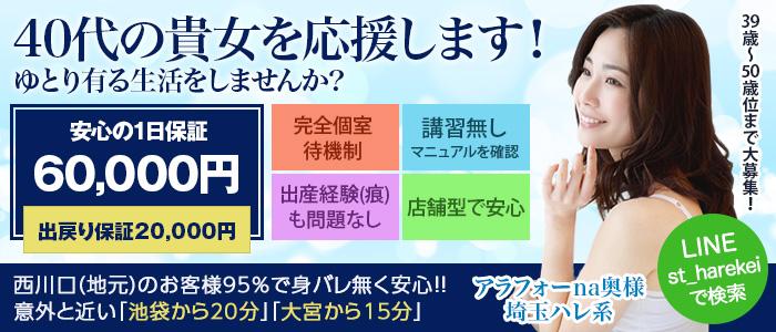 未経験・アラフォーna奥様 (埼玉ハレ系)