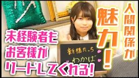 新橋たっちに在籍する女の子のお仕事紹介動画