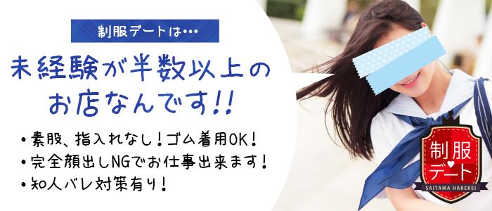 制服デート(埼玉ハレ系)の未経験求人画像
