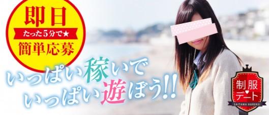 制服デート(埼玉ハレ系)