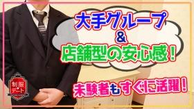 制服デート(埼玉ハレ系)のバニキシャ(スタッフ)動画