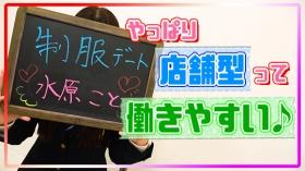 制服デート(埼玉ハレ系)の求人動画