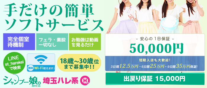 未経験・シャンプー娘。 (埼玉ハレ系)