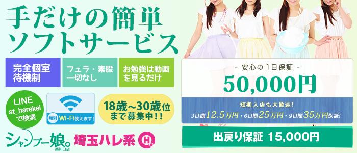体験入店・シャンプー娘。 (埼玉ハレ系)