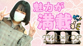 TWO×TOPの求人動画