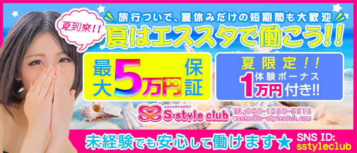 S-style club