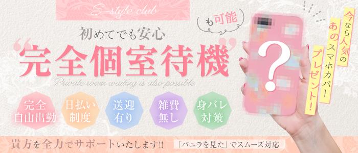 S-style club(エススタイルクラブ)の求人画像