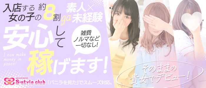 未経験・S-style club(エススタイルクラブ)